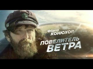 Федор Конюхов Док. Фильм 2017