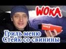 WOKA Гриль Меню Стейк из Свинины и соусом Спайси Обзор Иван Кажэ