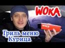 WOKA Гриль Меню Курица с соусом спайси Обзор Иван Кажэ