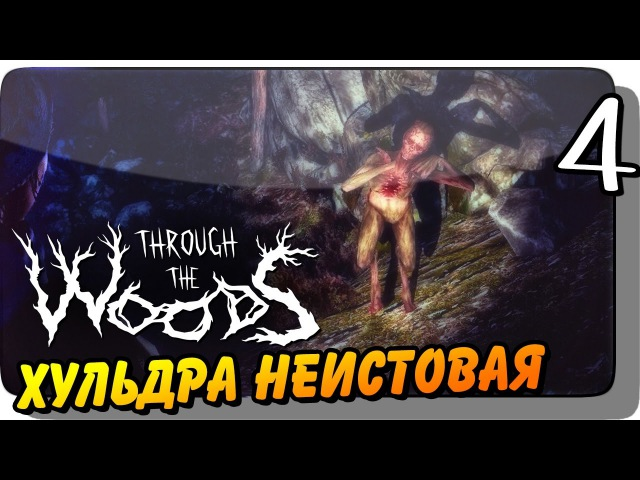 ХУЛЬДРА НЕИСТОВАЯ ● Through the Woods Прохождение 4
