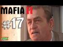 Mafia 2 - Адский небоскреб 17