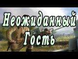 СИЛЬНЫЙ ВОЕННЫЙ ФИЛЬМ - НЕЖДАННЫЙ ГОСТЬ ! Военные Фильмы 1941-45 ! Фильмы о Войне !