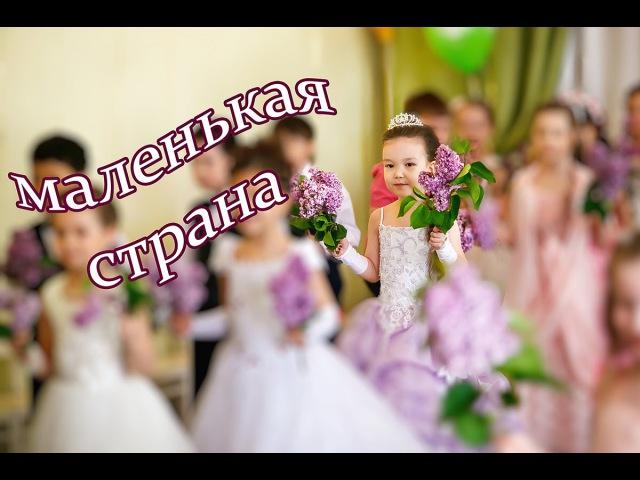 Выпускной в детском саду Танец Маленькая страна