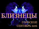 Гороскоп для Близнецов на Сентябрь 2016 от Веры Хубелашвили