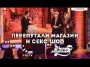 Перепутали Магазин и Секс-Шоп Шоу Мамахохотала на НЛО TV