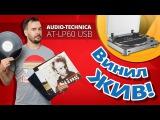 ➔ Обзор AUDIO-TECHNICA AT-LP60 USB ✔ Проигрыватель виниловых пластинок