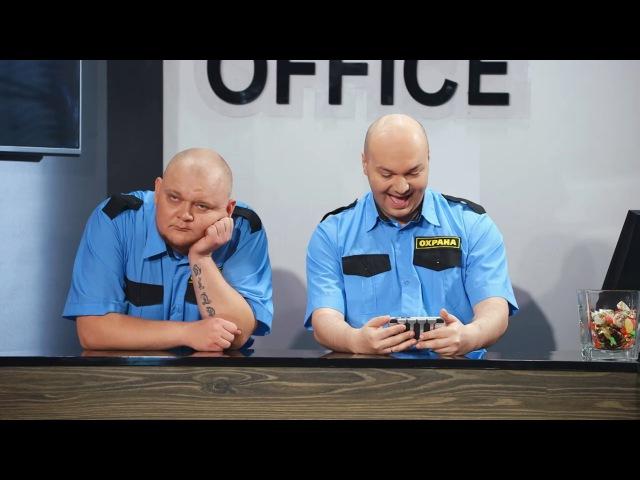 Однажды в России: Разборки в офисе перед ленивой охраной