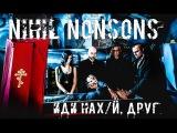 NIHIL NONSONS - Иди Нах@й Друг