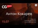 О ПРОЕКТЕ СЕДЬМОЙ СЫН. CG Stream. Антон Кокарев . Часть 2