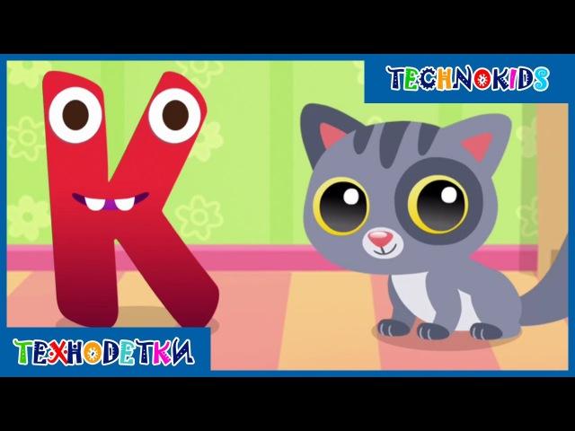 Алфавит - Учим буквы - Учим алфавит - Интерактивный русский алфавит - мультик для детей