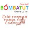 Bombatut.RU - Акции и распродажи одежды в Москве