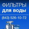 Фильтры для воды в Казани