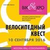 Велоквест Bike-Expo 2016