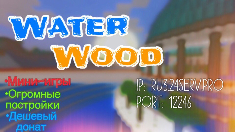 WaterWood 0.16x
