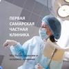 1-я Самарская Частная Клиника Тет-а-тет с врачом
