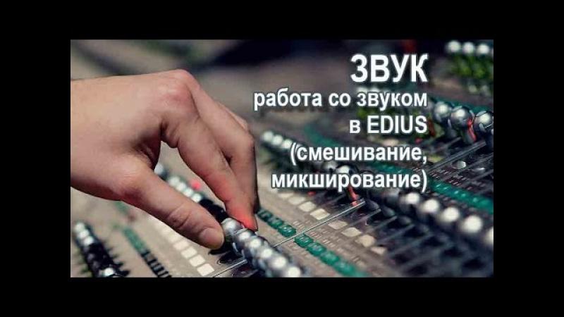 Звук в Edius (Эдиус), смешивание (микширование).