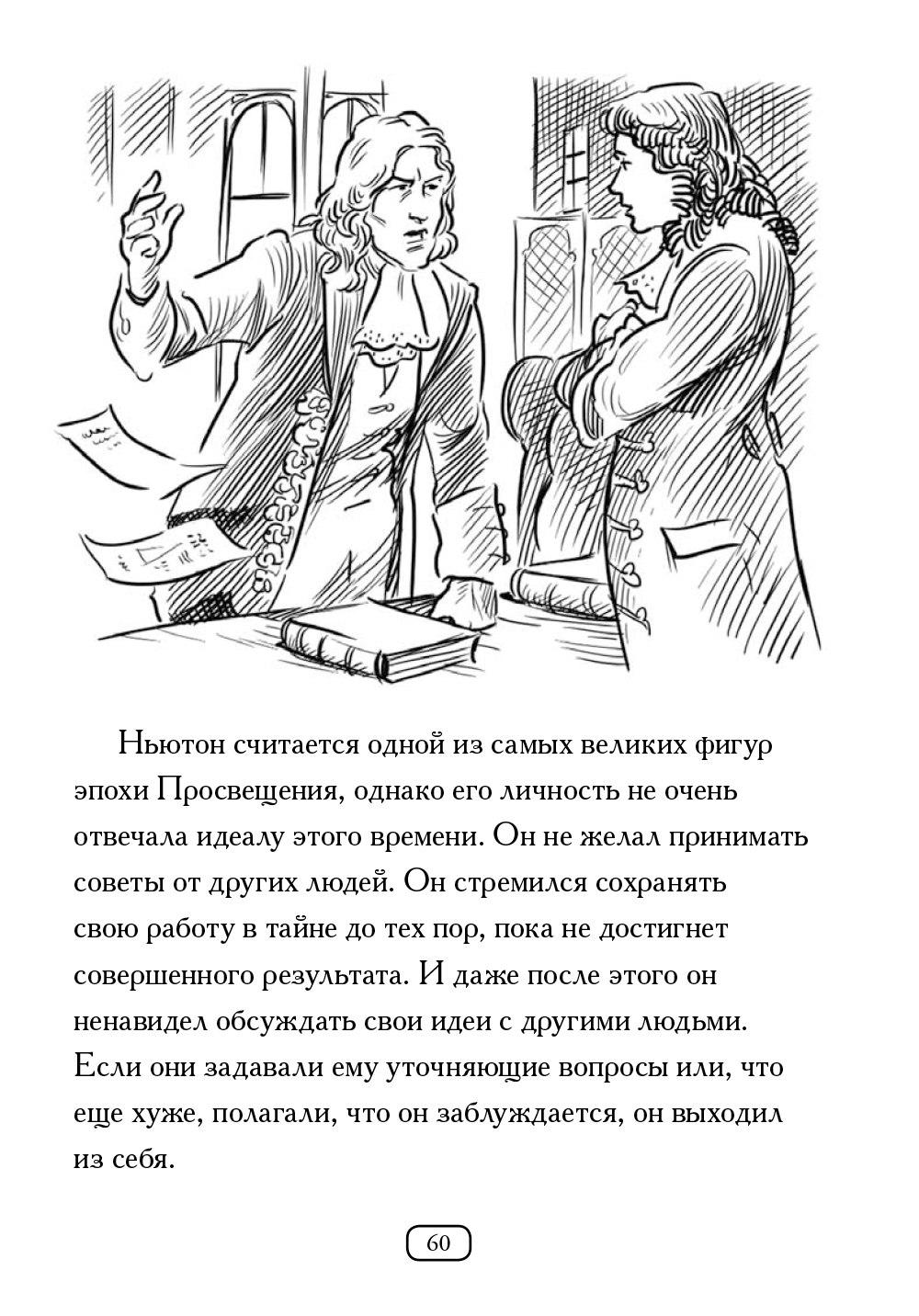 Исаак Ньютон иллюстрированная биография для детей