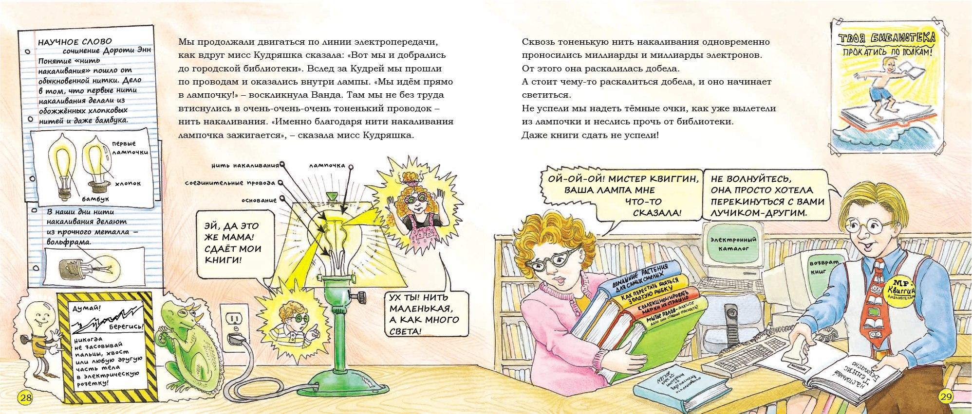 Разворот книги Волшебный школьный автобус. Экскурсия в электрические поля
