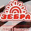 Зебра на Калужской