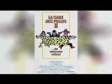 Клетка для чудаков (1978)  La cage aux folles