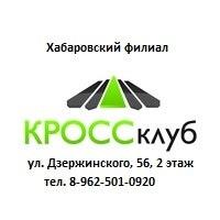 Логотип Клуб Литвака М.Е. в Хабаровске