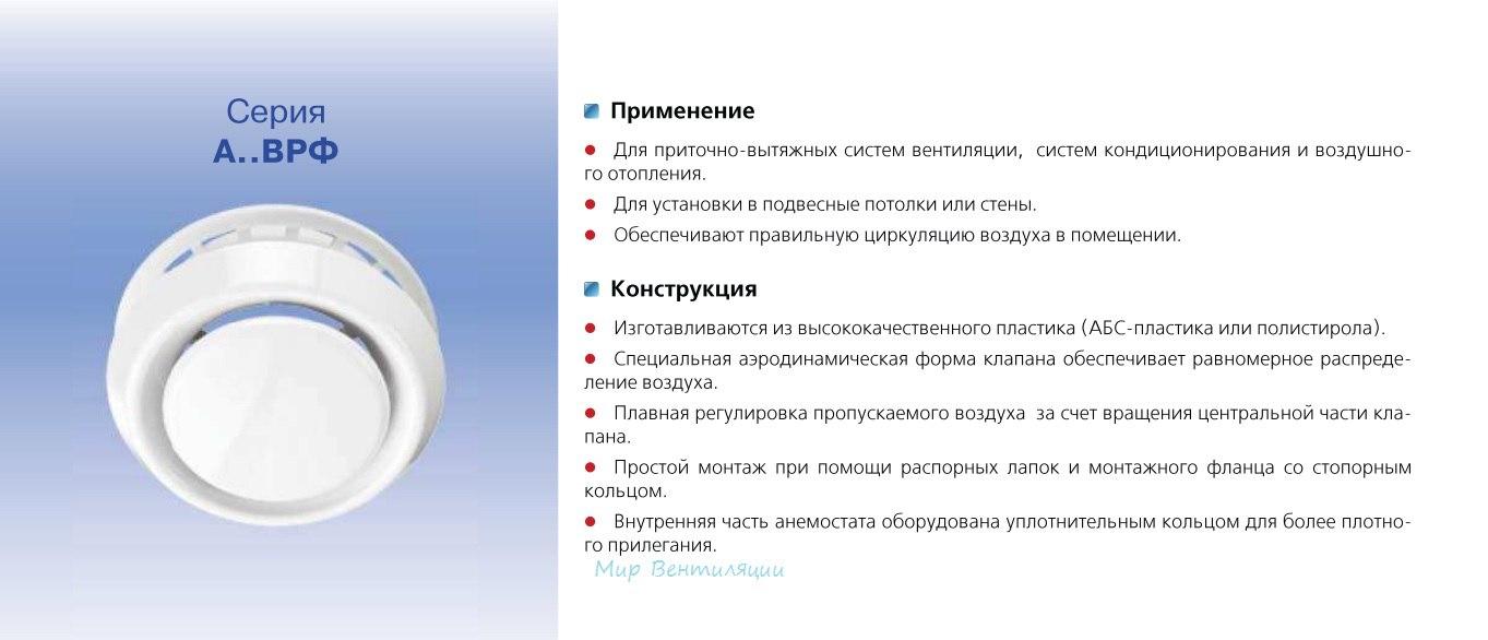 Приточно-вытяжной анемостат ВЕНТС