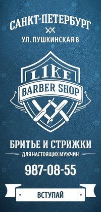 Открытие Like Barbershop