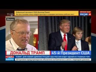 Жириновский: Трамп опытный, ему 70 лет, как мне