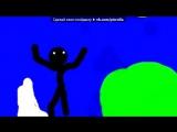 «С моей стены» под музыку спринтрап-фиолетовый человек и мангл - мне нужен герой который вытащит меня из этого костюмаа. Picroll
