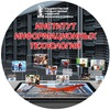 Институт информационных технологий ВГУЭС