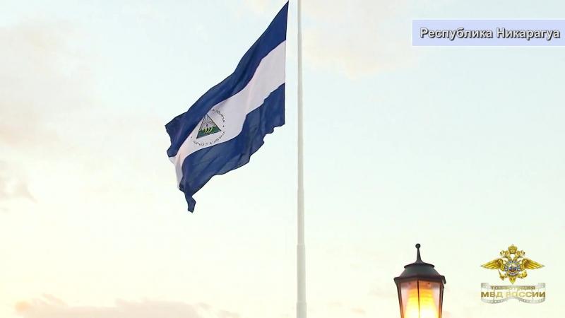 Владимир Колокольцев принял участие в церемонии инаугурации президента Республики Никарагуа Хосе Даниэля Ортеги Сааведры