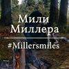 Мили Миллера