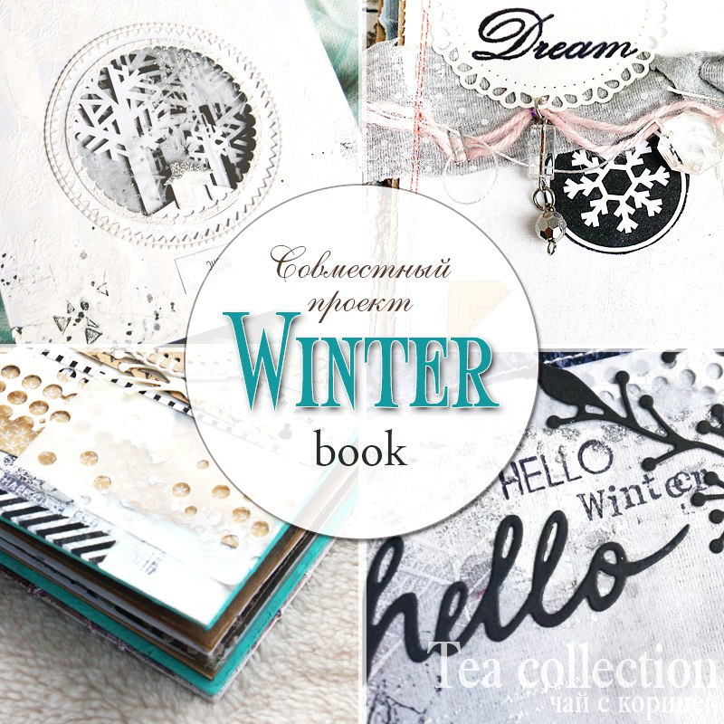 "СП ""Winter book"""