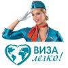 Виза?Легко! Рабочая виза Польша,Литва,Чехия, ОАЭ
