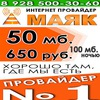 МАЯК НЕТВОРК - Интернет, IP-ТВ, Дата-Центр.