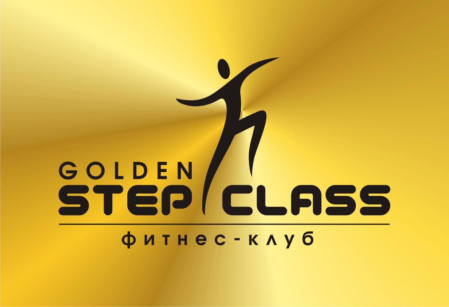 """Абонементы в тренажерный зал, различные направления фитнеса в """"Golden Step Class"""" от  1,46 руб./занятие"""
