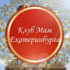 Клуб мам Екатеринбурга и области