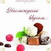 Шоколад ручной работы FRADE в Курске