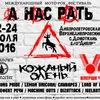 """Международный мото-рок фестиваль """"А нас Рать!"""""""
