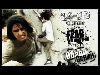 Обзор серии/Бойтесь Ходячих Мертвецов - 2 сезон 14,15 серия - Прощай,Крис! 12