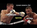 Геннадий Головкин vs. Келл Брук - лучшие моменты боя