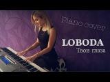LOBODA - Твои глаза (LeroMusic  piano cover)