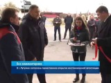 ГТРК ЛНР.В г. Лутугино состоялось торжественное открытие восстановленной автостанции.