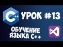 Уроки C++ с нуля  Урок #13 - Перечисления (Enum)