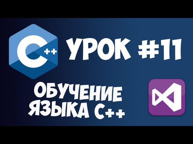 Уроки C с нуля / Урок 11 - Символы и строки