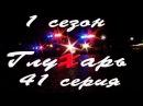 Глухарь 1 сезон 41 серия сериал Глухарь 1 сезон 41 серия детектив криминал 2007