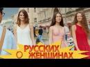 Как я стал русским Алекс О русских женщинах