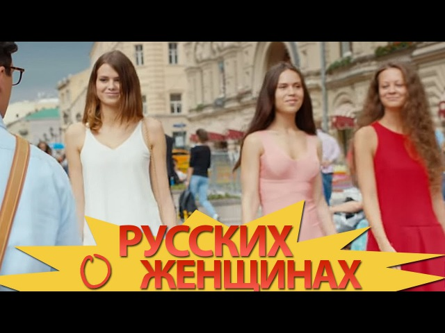Как я стал русским - Алекс - О русских женщинах