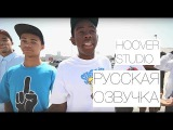 A Day In Ladera with OFWGKTA Русская озвучка Hoover studio