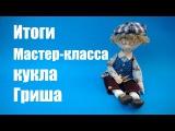 Итоги конкурса мастер-класса кукла Гриша
